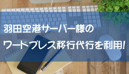 羽田空港サーバー様のワードプレス移行代行を利用した感想