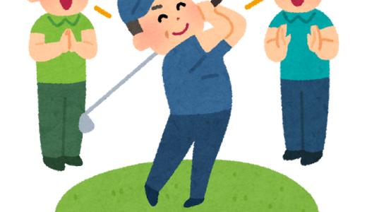 ゴルフは楽しいのか?ゴルフを1年間やってみた実際の感想