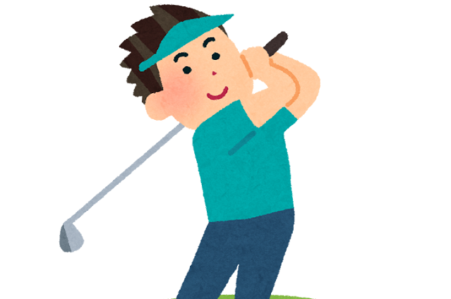 ゴルフにハマったら本当に楽しくなる!