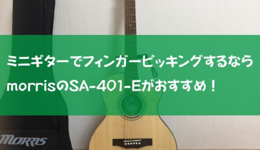 ミニギターでフィンガーピッキングするならmorrisのSA-401-Eがおすすめ!