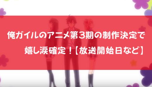 俺ガイルのアニメ第3期の制作決定で嬉し涙確定!【放送開始日など】