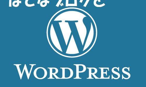 はてなブログを使ってみたからWordPressとの違いを書くよ