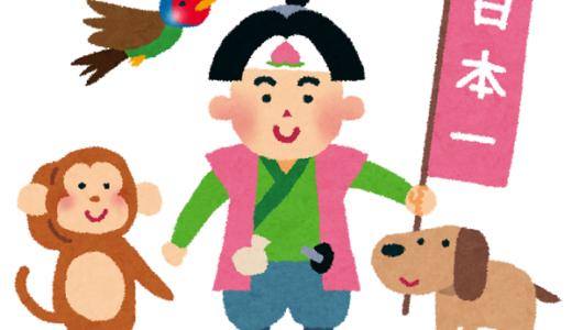 童話「桃太郎」のお話しに自分も参入したらジワジワきた