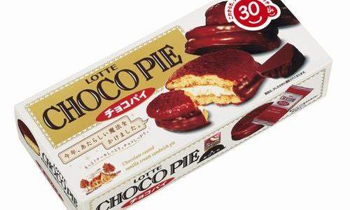 ロッテ「チョコパイ」を凍らせて食べる奴に言いたいことがある