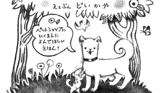 犬や猫を平気で殺処分しているペットショップがある