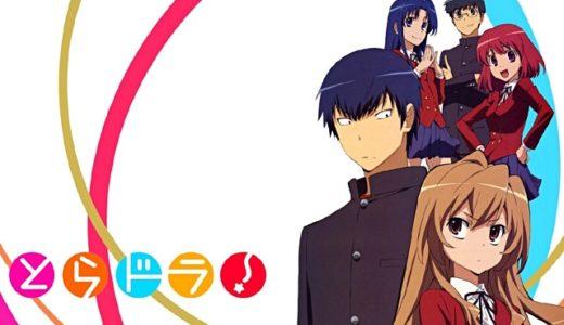 アニメ「とらドラ」のキャラで1番付き合いたい子ランキング発表!