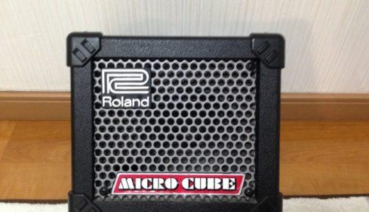 ギター初心者にオススメするアンプはRoland「Micro-Cube」で決まりッ!