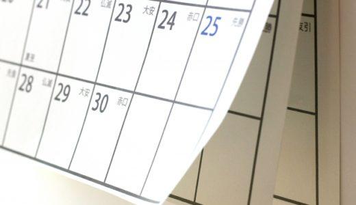 日付を間違って生きていた結果→ヤバいw