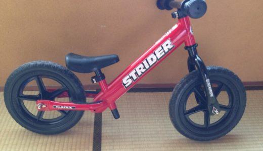 ストライダー自転車を2歳児に購入した感想