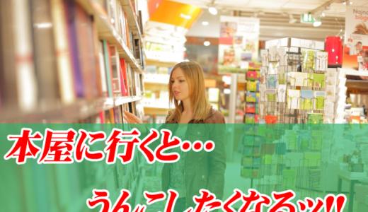 本屋に行くと「うんこ」したくなる現象を徹底的に調べてみた!