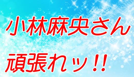 小林麻央さんがブログ開設!子を持つ同じ「親」として麻央さんを応援するよ!