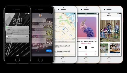 【iPhone 7】アイフォン7がついに発売?!大きく変わった3つの機能とは?
