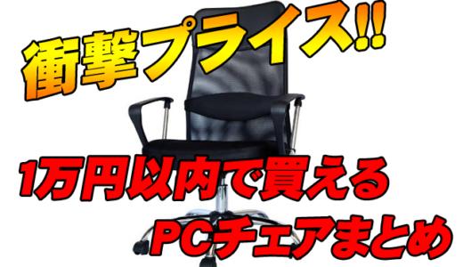 【オススメ】1万円以内で購入できる優れたPCチェアまとめ