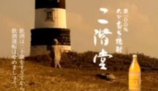 【神CM】大分麦焼酎二階堂のナレーションコピーを勝手に自作!