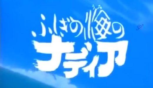 おすすめアニメ記事に「ふしぎの海のナディア」があまり出てこない理由