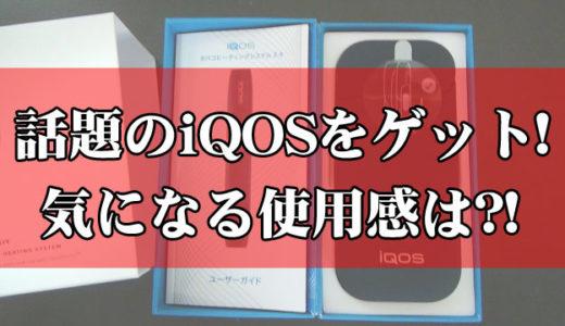 【期待外れ】ようやくアイコス(iQOS)を購入できたので感想や付属品に関して詳しく書きます