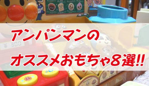 2歳・3歳におすすめなアンパンマンのおもちゃ8選【レビューあり】