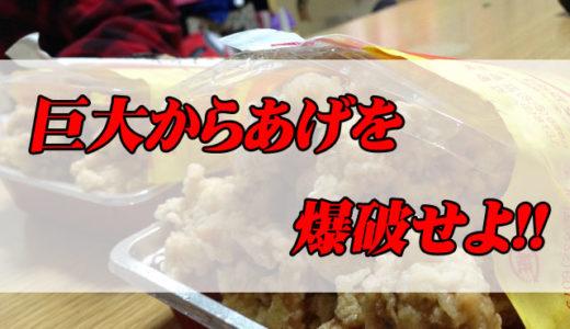 秋田市「たいあん弁当」のからあげが巨大すぎたので爆破させてみた