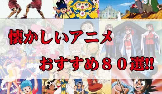懐かしいアニメおすすめ80選