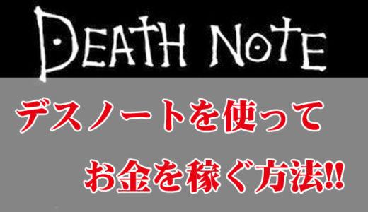 DEATH NOTE(デスノート)を使ってお金を稼ぐ方法を考えてみた!