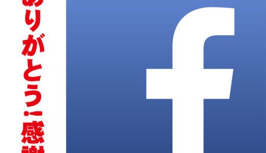 最近フェイスブックで絡んでくれる人が増えて嬉しい!