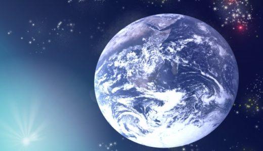 この地球は僕の物でいいでしょうか?