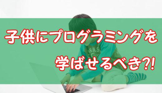 子供にプログラミングを学ばせるべきかもしれない