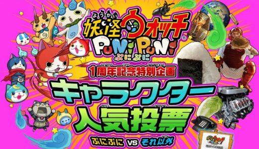 ぷにぷにのキャラクター人気投票1位が3兆円で爆笑w