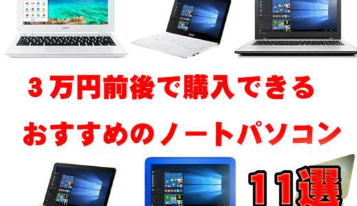 3万円前後のおすすめノートパソコン11選