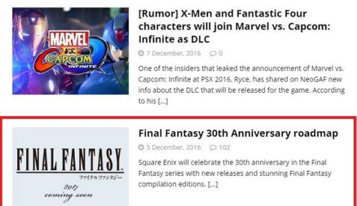FF7のリメイク版が2017年発売決定になり嬉しい