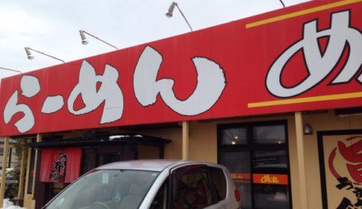 秋田市の背油ラーメンなら「めん丸」がおすすめ!