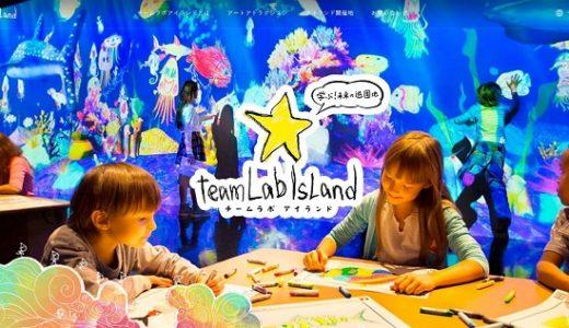 チームラボアイランド「未来の遊園地」は絶対に行くべき!