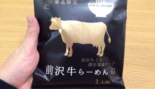 前沢牛らーめんはインスタント麺の域を超えていた!【食レポ】
