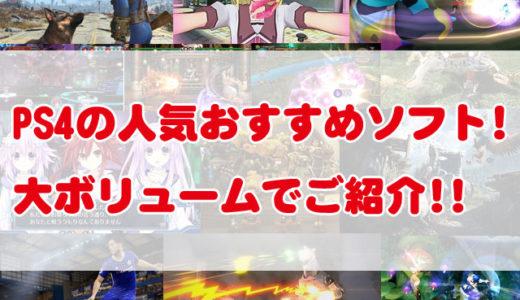 PS4おすすめの人気ソフトまとめ50選!【プレステ4】