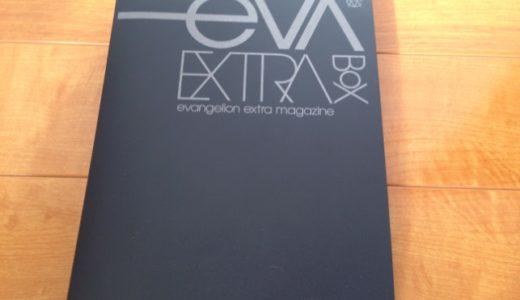 エヴァのエクストラボックスが押し入れから発見され歓喜!