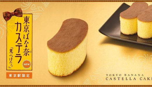 東京ばな奈のカステラを発見したので食べてみた!