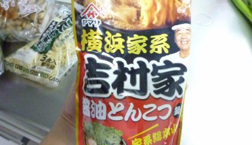 横浜家系ラーメン「吉村家」の鍋の素が本格的な味わいだった!