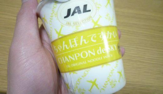 「ちゃんぽんですかい」というJAL機内食カップ麺を食べてみた!