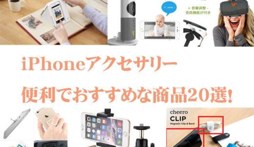 iPhoneアクセサリー便利でおすすめな商品20選!