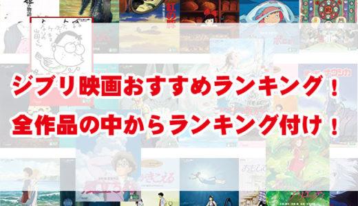 ジブリ映画おすすめランキング!【全作品】