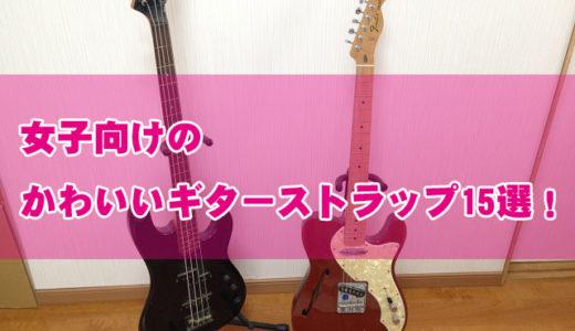 女子向けのかわいいギターストラップ15選!