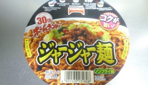 ホームラン軒のジャージャー麺はマジで濃厚!【カップ麺】