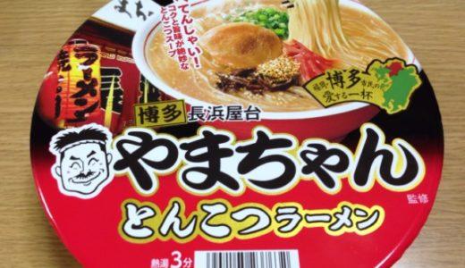 博多長浜屋台やまちゃんのカップ麺を食べてみた感想!