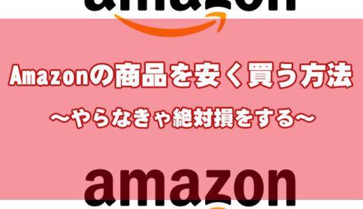 Amazon商品を安く買う方法があることを知っておくべき!