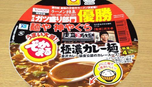 でかまるの極濃カレー麺がとてつもなく濃厚で感激!【カップ麺】