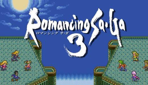ロマサガ3のリメイク版が発売決定した模様で歓喜