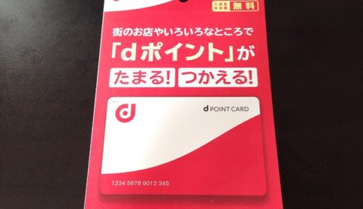 マックでのdポイントカードの使い方や詳細をご説明します