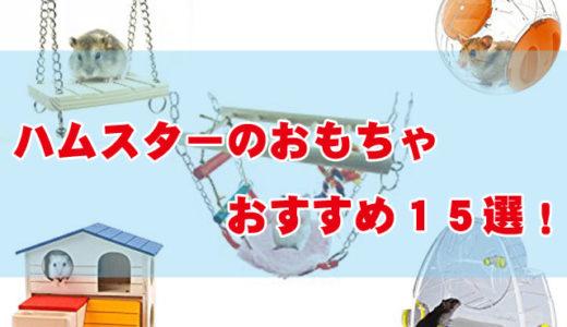 ハムスターのおもちゃおすすめ15選!