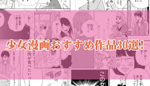少女漫画でおすすめしたい作品30選【まとめ】
