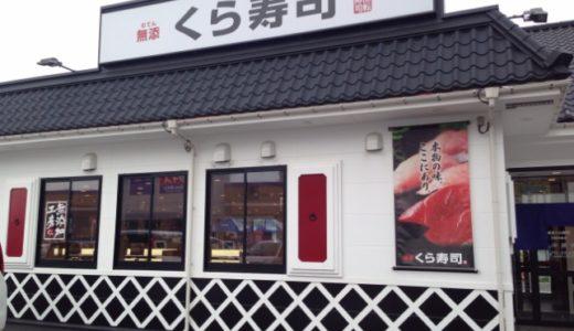 くら寿司のビッくらポンがハズレ続きで子供が大泣き